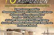 10η Συνάντηση Χορωδιών στην Πτολεμαϊδα Από τον Σύλλογο Μικρασιατών Πτολεμαϊδας