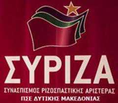 «Δημοσιεύματα και Μυθοπλασίες». Σε σχέση με δημοσιεύματα που αφορούν τις επιλογές του ΣΥΡΙΖΑ για τις αυτοδιοικητικές εκλογές αλλά και τις εσωκομματικές του διαδικασίες