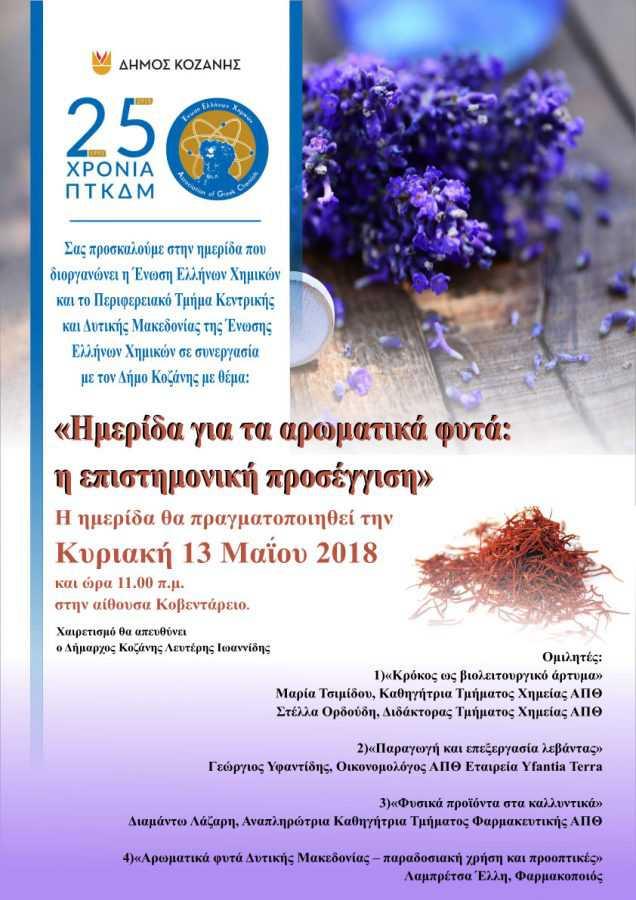 Ημερίδα για τα αρωματικά φυτά από τον Δήμο Κοζάνης