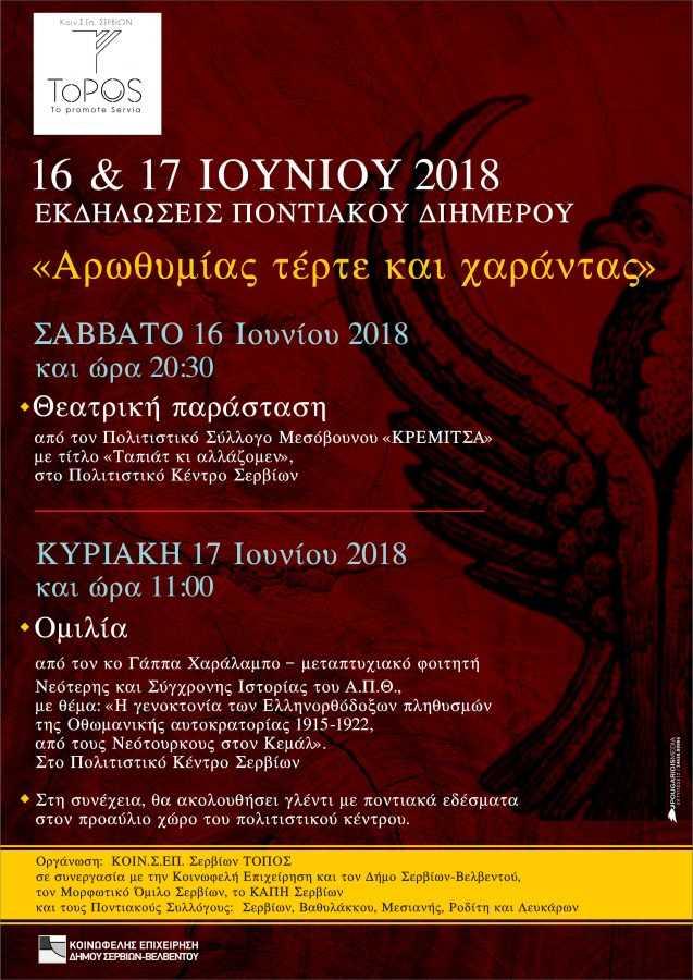 ΕΚΔΗΛΩΣΕΙΣ ΠΟΝΤΙΑΚΟΥ ΔΙΗΜΕΡΟΥ   «Αρωθυμίας τέρτε και χαράντας» στα Σέρβια 16 & 17 ΙΟΥΝΙΟΥ 2018