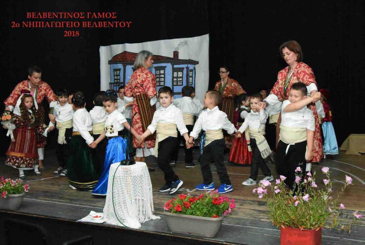 Με πολλές αναμνήσεις η θεατρική παράσταση  ''Παραδοσιακός Βελβεντινός γάμος''  του 2ου Νηπιαγωγείου Βελβεντού.