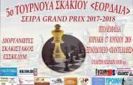 5ο Ανοιχτό Τουρνουά Σκακιού «ΕΟΡΔΑΙΑ» 2018 σειρά GRAND-PRIX 2017-18 της ΕΣΣΚΕΔΥΜ