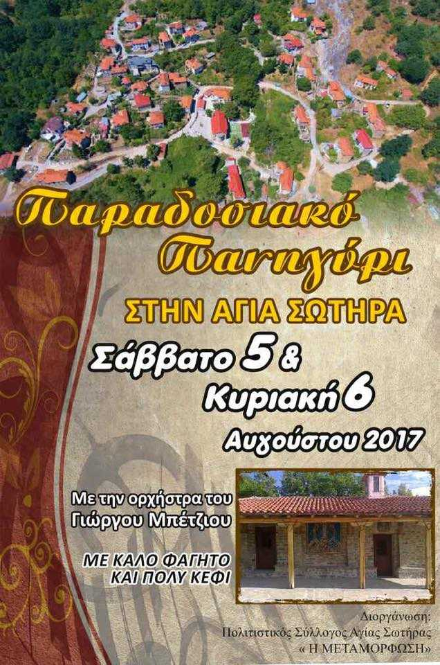 Παραδοσιακό Πανηγύρι στην Αγία Σωτήρα Σάββατο 5 και Κυριακή 6 Αυγούστου