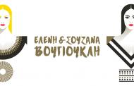Η Ελένη και η Σουζάνα Βουγιουκλή θα δώσουν μία συναυλία στη μαγική αυλή του Φιλοπρόοδου Συλλόγου Κοζάνης, τη Δευτέρα 2 Ιουλίου!
