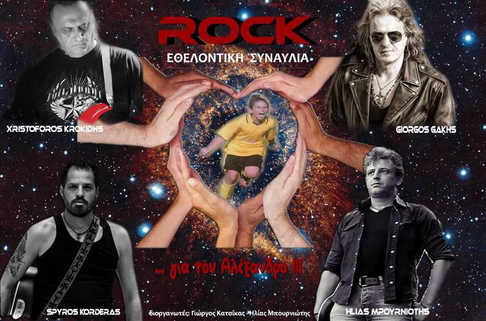 Μεγάλη Εθελοντική ROCK συναυλία για τον Αλέξανδρο την 12η Ιουλίου στην Κεντρική Πλατεία. Ζητούνται χορηγοί