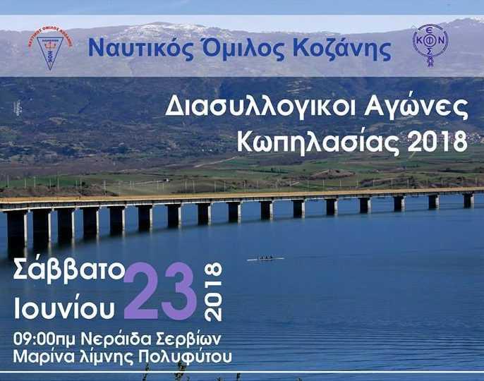 Διασυλλογικοί Αγώνες κωπηλασίας 2018 στη Νεράιδα Σερβίων Σάββατο 23 Ιουνίου