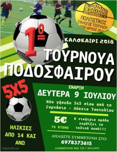 1ο Τουρνουά Ποδοσφαίρου 5χ5 στο Τσοτύλι - 9 Ιουλίου -