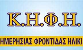 Πρόσκληση ένταξης ηλικιωμένων στο ΚΗΦΗ Σερβίων