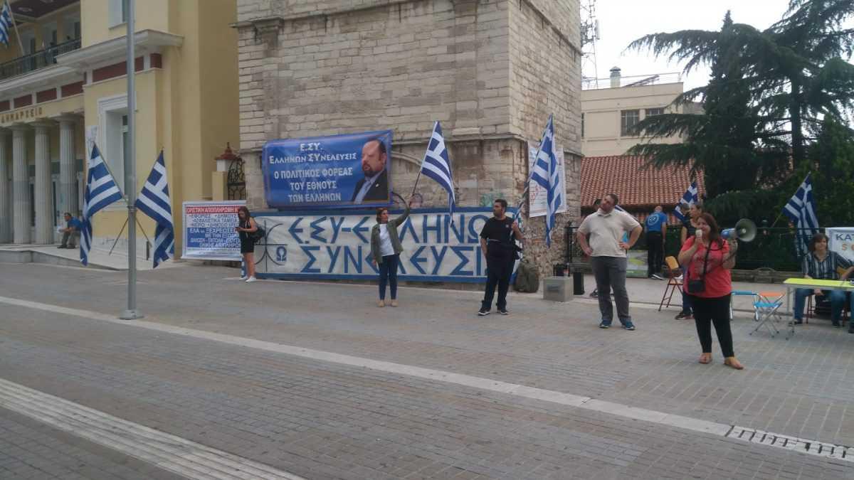 Διαμαρτυρία στην Κοζάνη για τη σύλληψη του Αρτέμη Σώρρα