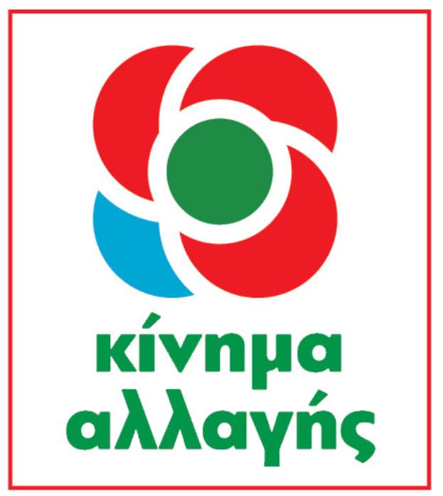 Συγκέντρωση ειδών πρώτης ανάγκης για τους πυρόπληκτους της Αττικής από τη ΝΕ Κοζάνης του Κινήματος Αλλαγής