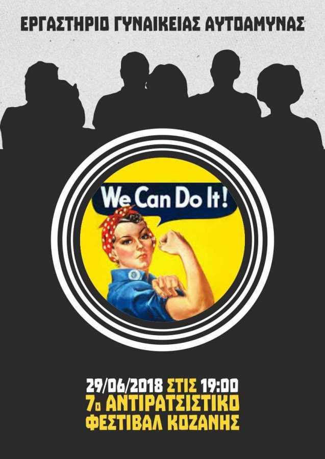 Δηλώσεις συμμετοχής στο εργαστήριο γυναικείας αυτοάμυνας του 7ου Αντιρατσιστικού Φεστιβάλ Κοζάνης