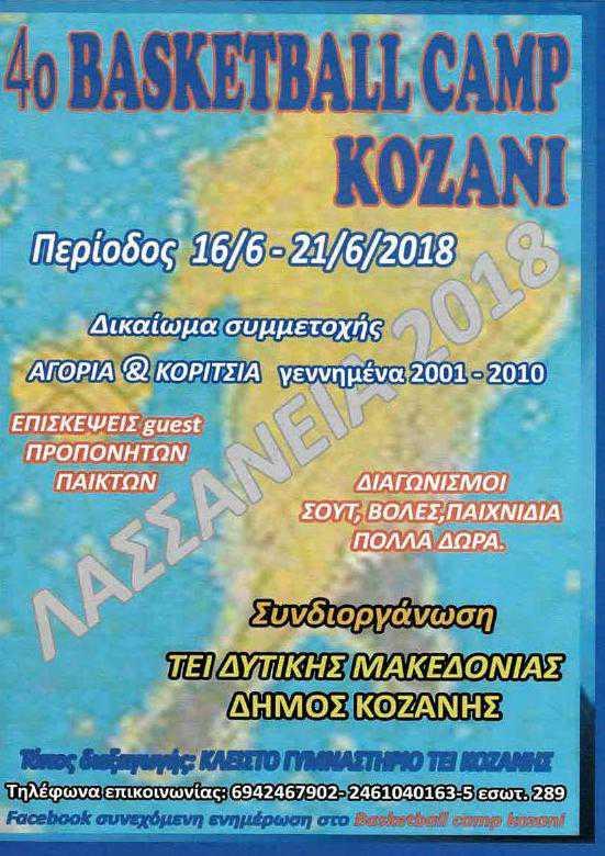 4ο Basketball camp στην Κοζάνη