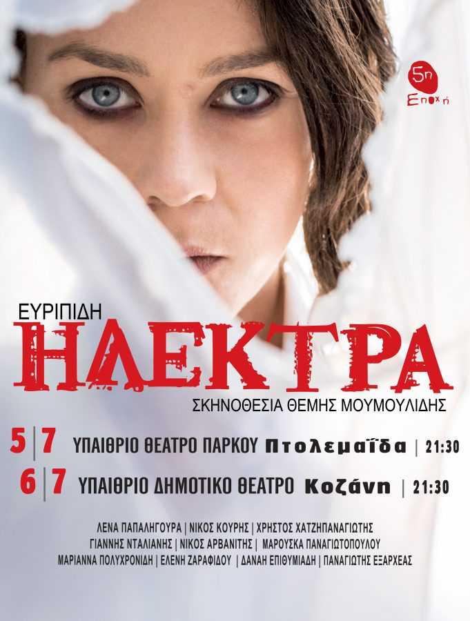 Η θεατρική παράσταση Ηλέκτρα του Ευριπίδη στη Πτολεμαΐδα και την Κοζάνη