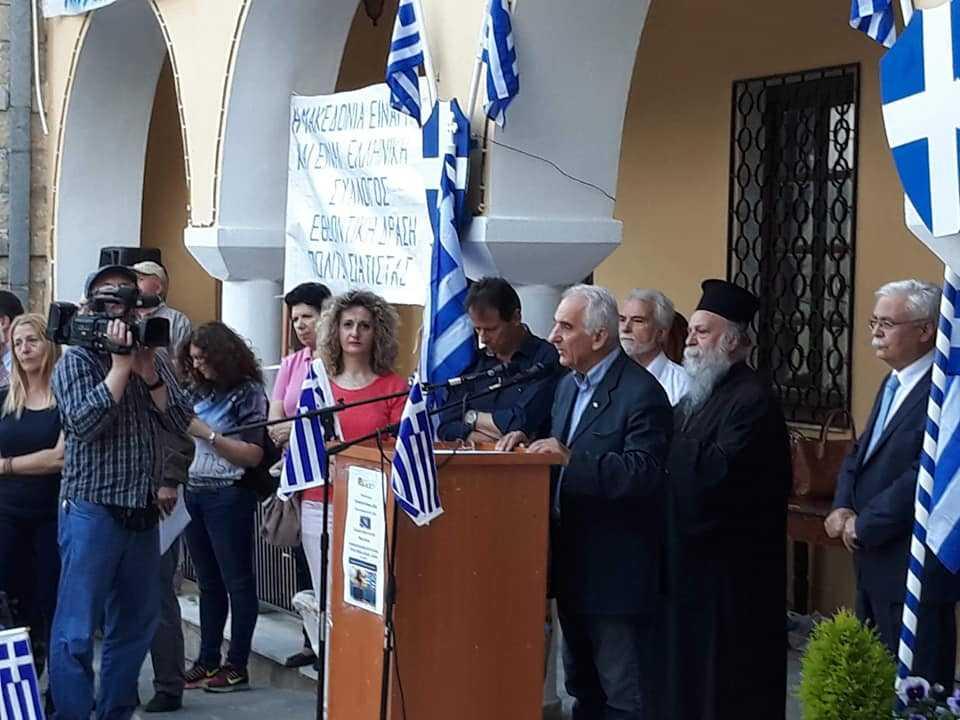 Ευχαριστήριο για συλλαλητήριο για τη ΜΑΚΕΔΟΝΙΑ που πραγματοποιήθηκε στην Σιάτιστα