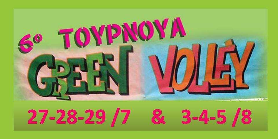 6ο Τουρνουά Green Volley 6x6 στην Καισαρειά. Έως 25/7 οι δηλώσεις για συμμετοχή