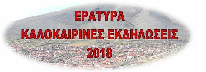 Πολυήμερες εκδηλώσεις στην Εράτυρα
