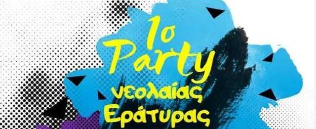 1ο Πάρτυ Νεολαίας Εράτυρας 8 Αυγούστου