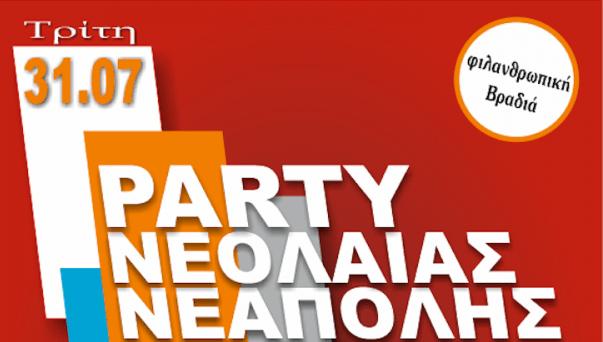 PARTY Νεολαίας στη Νεάπολη για φιλανθρωπικό σκοπό την Τρίτη 31/7