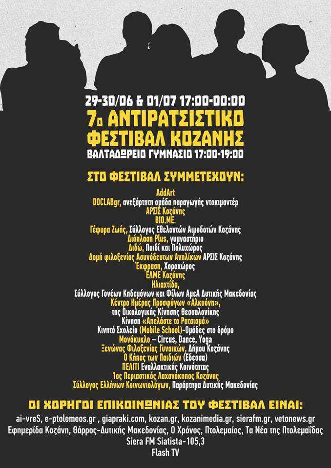 Ευχαριστήριο από ΑΡΣΙΣ Κοζάνης προς όλους τους συντελεστές που βοήθησαν στην διεξαγωγή του 7ου αντιρατσιστικού φεστιβάλ