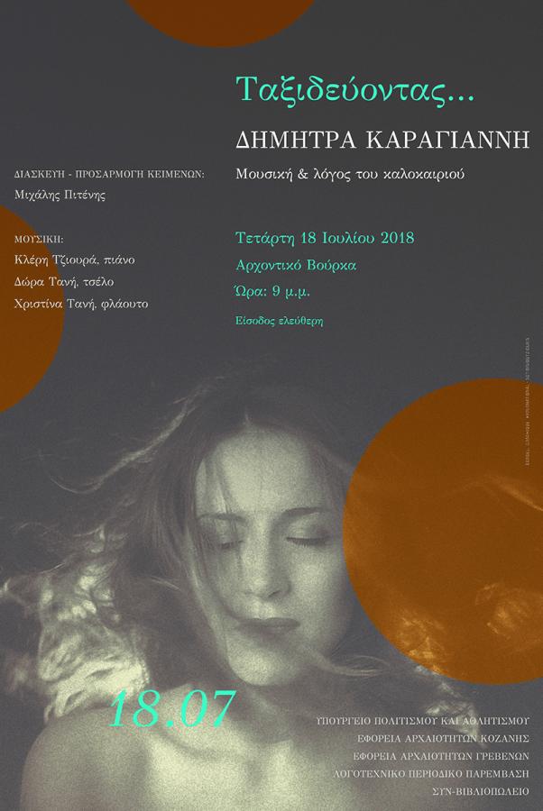 Ταξιδεύοντας…  …με την Δήμητρα Καραγιάννη, μία παράσταση μουσικής και λόγου