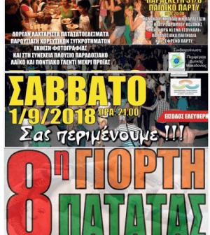 8η Γιορτή Πατάτας στο Καπνοχώρι 1 Σεπτεμβρίου Από τον Πολιτιστικό Σύλλογο Καπνοχωρίου