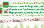 1η Κλαδική Έκθεση και Συνέδριο Αρωματικών & Φαρμακευτικών Φυτών και Προϊόντων Αυτών Περιφέρειας Δυτικής Μακεδονίας στην Κοζάνη  18, 19 & 20 Οκτωβρίου