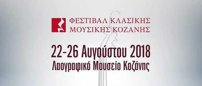 Φεστιβάλ Κλασικής Μουσικής Κοζάνης 22-26 Αυγούστου από το Σύνδεσμο Γραμμάτων και Τεχνών Κοζάνης