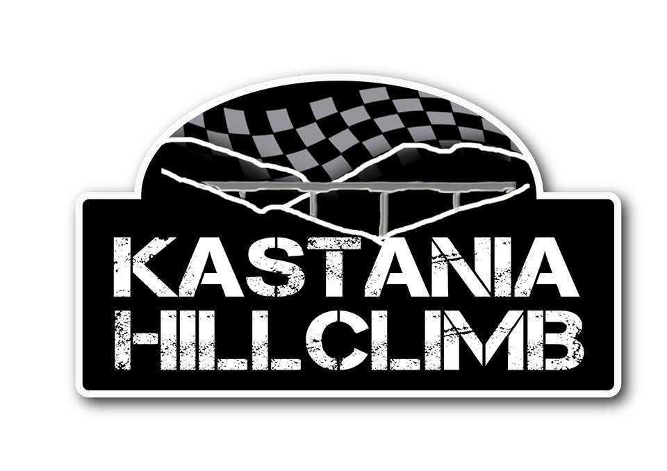 4η Ανάβαση Καστανιάς 29 – 30 Σεπτεμβρίου