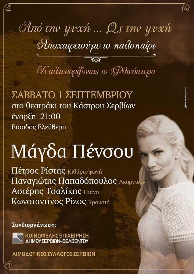 Συναυλία στο θεατράκι του κατάφυτου λόφου του Κάστρου Σερβίων. «Από την ψυχή … ως την ψυχή, αποχαιρετούμε το καλοκαίρι καλωσορίζοντας το φθινόπωρο»