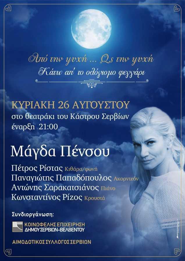 Η συναυλία της Πανσελήνου  «Από την ψυχή … ως την ψυχή κάτω απ' το ολόγιομο φεγγάρι» από τον Αιμοδοτικό Σύλλογο Σερβίων «Οι Άγιοι Ανάργυροι» και την Κοινωφελή Επιχείρηση Σερβίων-Βελβεντού