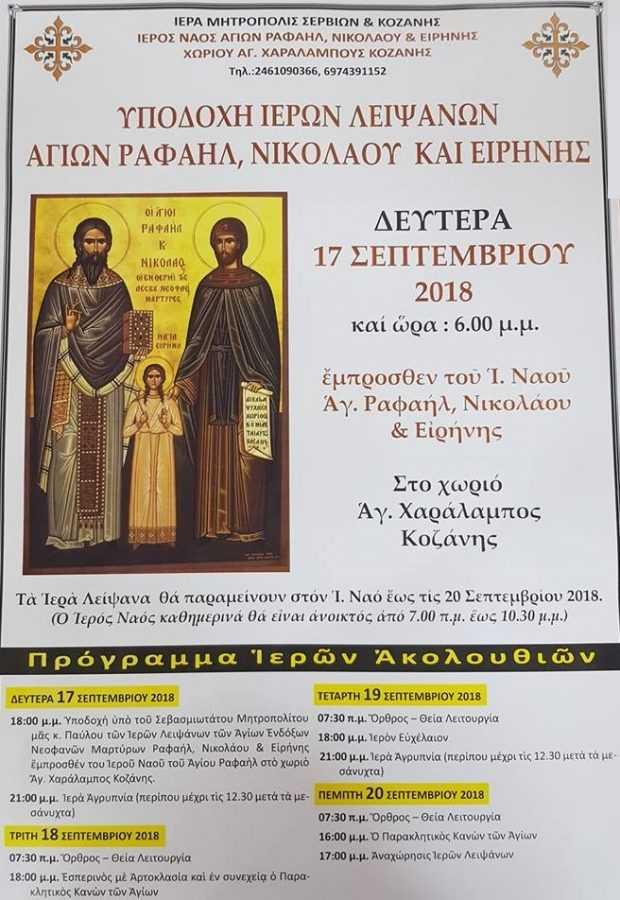 Τα Ιερά Λείψανα των Αγίων Ραφαήλ, Νικολάου και Ειρήνης στον ομώνυμο Ιερό Ναό στον Άγιο Χαράλαμπο Ελλησπόντου Κοζάνης
