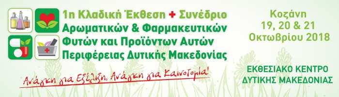 1η Κλαδική Έκθεση + Συνέδριο Αρωματικών & Φαρμακευτικών Φυτών και Προϊόντων Αυτών Περιφέρειας Δυτικής Μακεδονίας - Κοζάνη - 19, 20 & 21 Οκτωβρίου