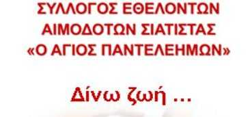 Tελετή άφιξης της φλόγας Εθελοντών Αιμοδοτών στην πόλη της Σιάτιστας