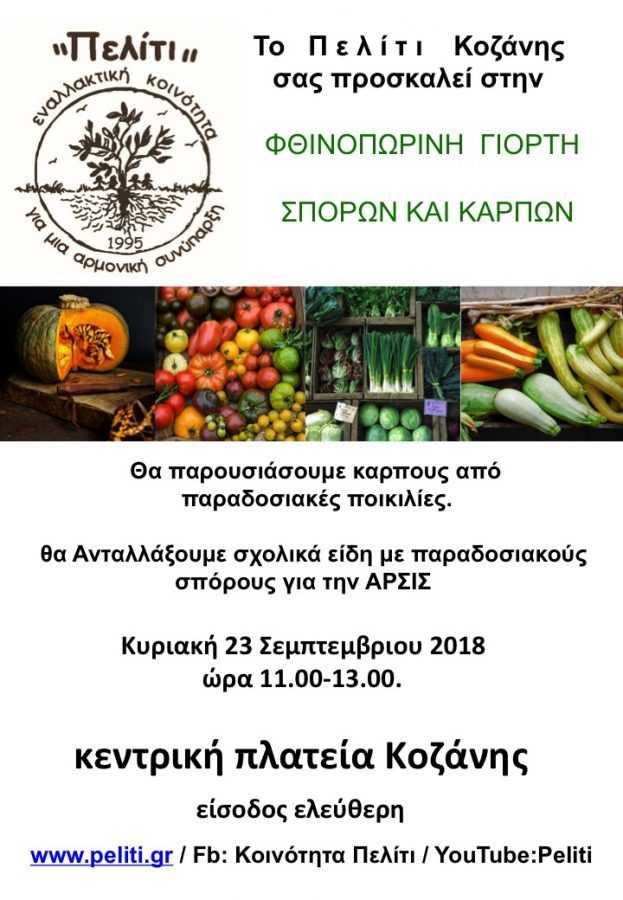 Φθινοπωρινή γιορτή παραδοσιακών σπόρων και καρπών από το Πελίτι Κοζάνης στην κεντρική πλατεία