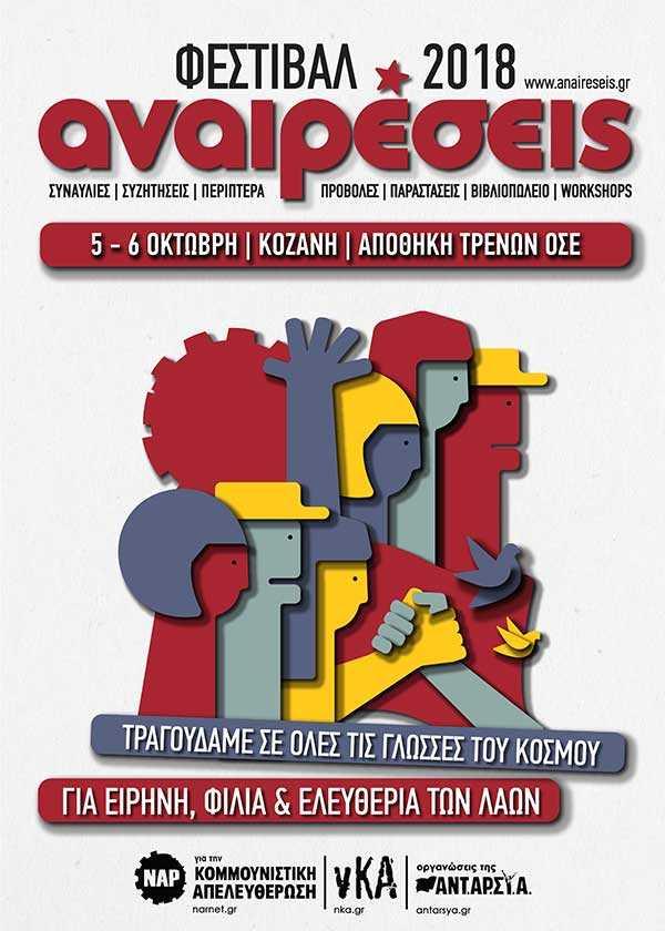 Για 2η χρονιά στην Κοζάνη το Φεστιβάλ
