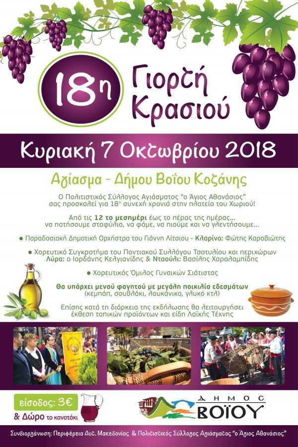 18η Γιορτή Κρασιού, στο Αγίασμα του Δήμου Βοΐου, την Κυριακή 7 Οκτωβρίου