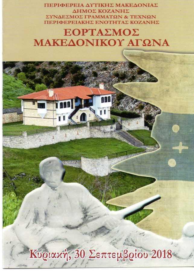 Εορτασμός της επετείου Μακεδονικού Αγώνα και της συμπλήρωσης 140 χρόνων από την επανάσταση της Επαρχίας Ελίμειας Κυριακή 30/9