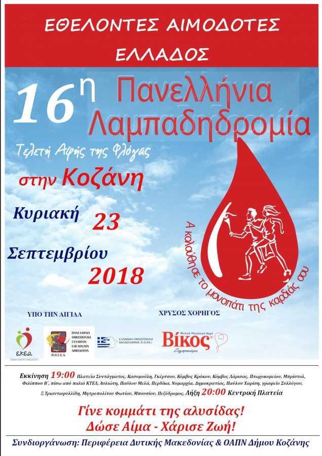 Πρόγραμμα 16ης Λαμπαδηδρομίας Εθελοντών Αιμοδοτών 2018