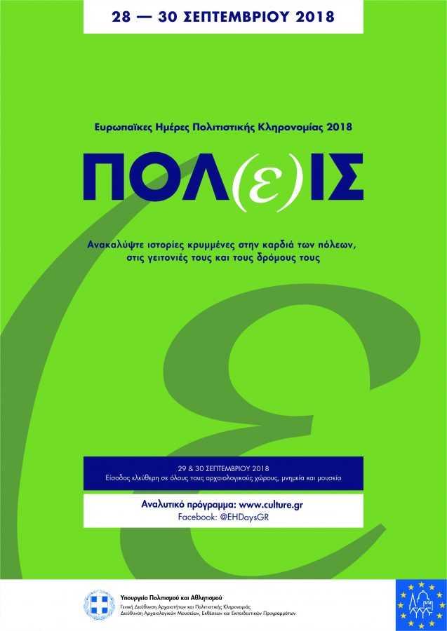 Εφορεία Αρχαιοτήτων Κοζάνης: Ελεύθερη είσοδο στα δημόσια Μουσεία, μνημεία και αρχαιολογικούς χώρους, 28-30 Σεπτεμβρίου