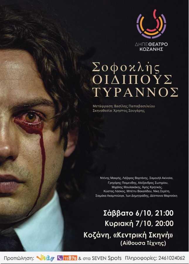 «Οιδίπους Τύραννος» Σοφοκλή Σάββατο 6/10 & Κυριακή 7/10 στην Κοζάνη