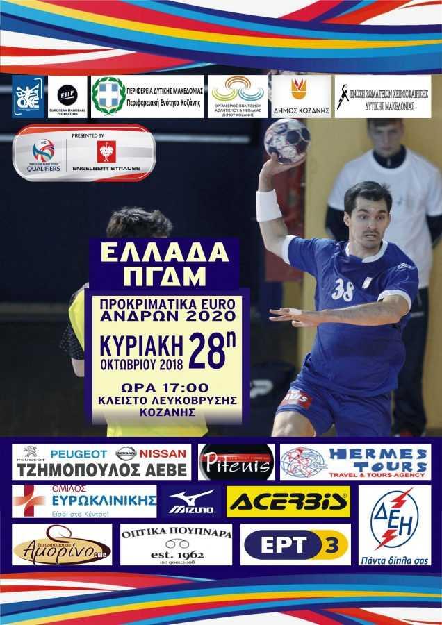 Αρχίζει η προπώληση σε Κοζάνη και Αμύνταιο- Κοστίζουν 10 και 20 ευρώ για τον προκριματικό αγώνα του EURO 2020 ανάμεσα σε Ελλάδα και ΠΓΔΜ