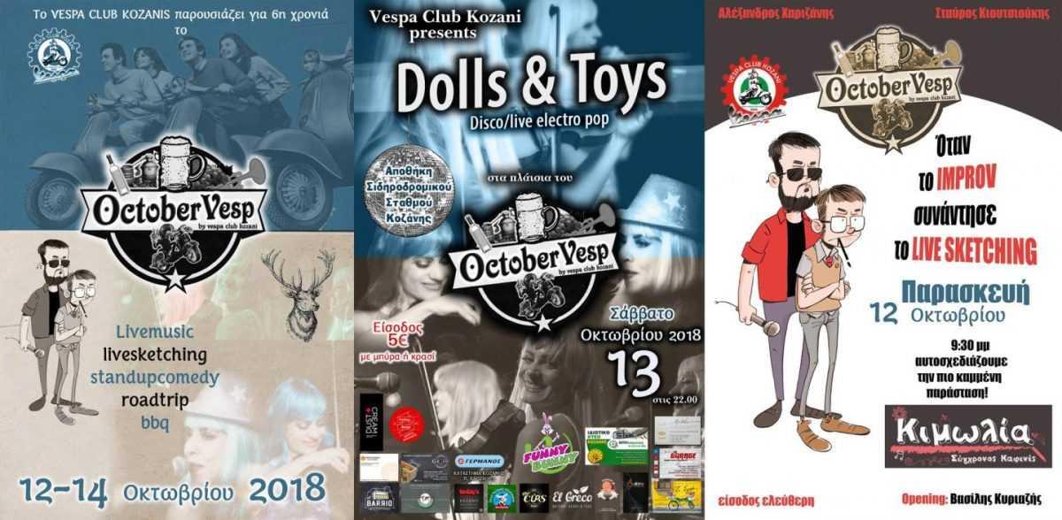 Το 6ο Octobervesp του Vespa Club Κοζάνης έρχεται και φέτος στις 12-13 και 14 Οκτωβρίου