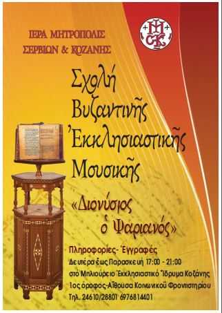 Αρχίζει η Σχολή Βυζαντινής Εκκλησιαστικής Μουσικής  της Ι. Μητροπόλεως Σερβίων & Κοζάνης