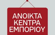Παρουσίαση προτάσεων της προμελέτης για τη δράση «Ανοικτά Κέντρα Εμπορίου» του ΕΠΑνΕΚ