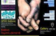 Το 20ό Διεθνές Φεστιβάλ Θεσσαλονίκης ΓκΛΑΤ Ταινιών «Ορατότητα και Φύλο» ταξιδεύει στην Κοζάνη