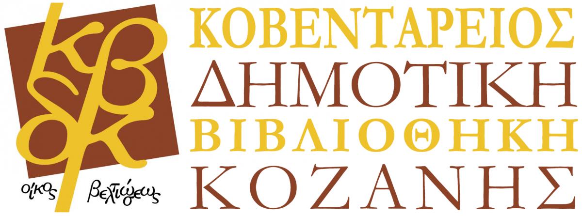 Γέμισε με παιδικές φωνές η Κοβεντάρειος δημοτική βιβλιοθήκη Κοζάνης στην πρώτη εκδήλωση των εγκαινίων