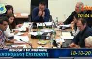 Ολόκληρη η συνεδρίασης της Οικονομικής Επιτροπής της Περιφέρειας Δυτικής Μακεδονίας (18-10-2018) (video)