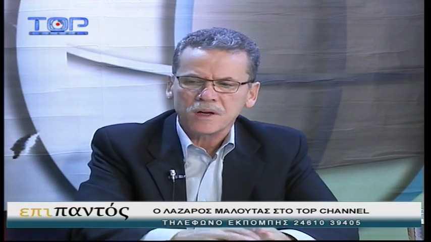 Ο Λ. Μαλούτας στο Top Channel στην εκπομπή
