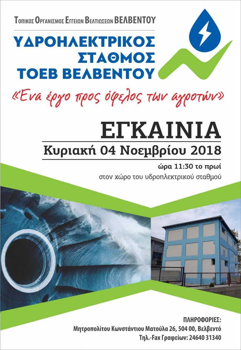Εγκαίνια του πρώτου αυτοδιαχειριζόμενου υδροηλεκτρικού σταθμού στην Ελλάδα στο Βελβεντό Κοζάνης