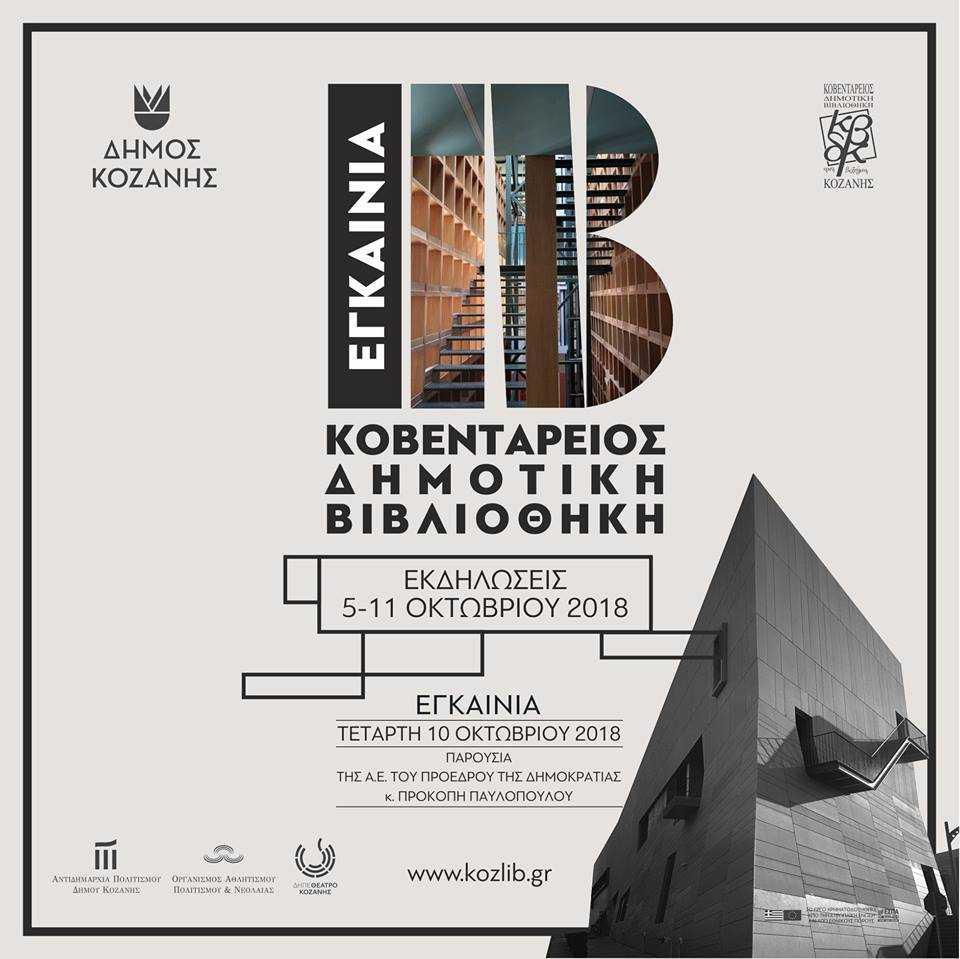 Εγκαινιάζεται με πλήθος εκδηλώσεων το νέο κτίριο της Κοβενταρείου Δημοτικής Βιβλιοθήκης Κοζάνης – Στις 10 Οκτωβρίου η τελετή παρουσία του Προέδρου της Δημοκρατίας Προκόπη Παυλόπουλου